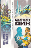 Philip K. Dick Galactic Pot-Healer+ 2 others cover